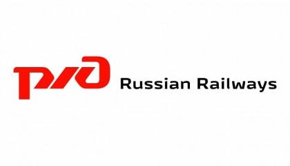 ОАО «Российские железные дороги»
