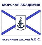 Морская Академия